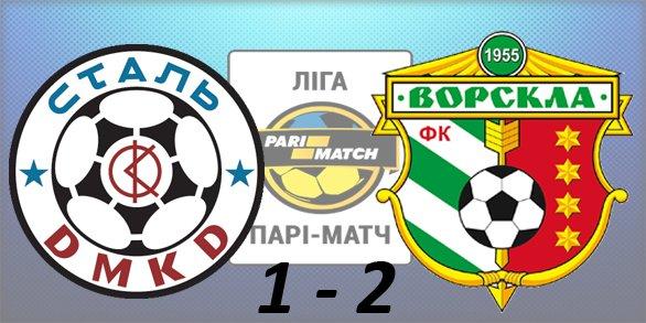 Чемпионат Украины по футболу 2015/2016 Ede493419a5f