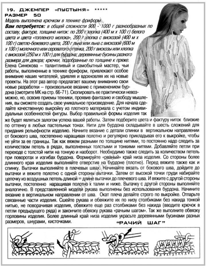 МК от Елены Синюковой 56c2de168f82