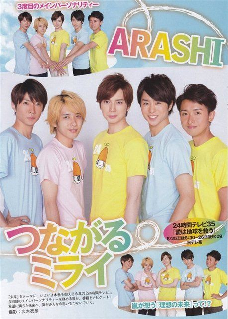 ARASHI. Радужные мальчики - 3 - Страница 4 Cd467cc8fda8