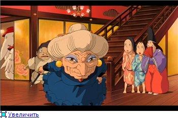 Унесенные призраками / Spirited Away / Sen to Chihiro no kamikakushi (2001 г. полнометражный) 1c94b501419at