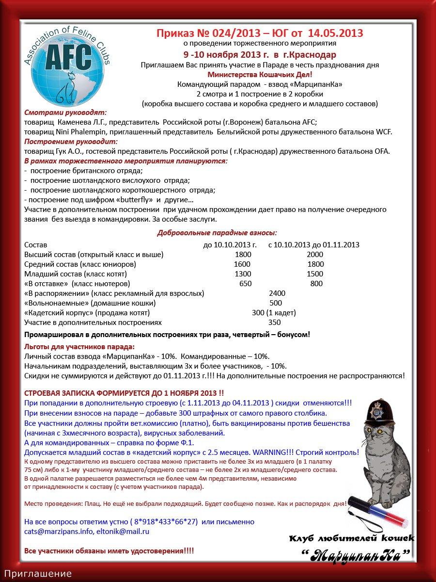 """Международная выставка кошек """"Министерство Кошачьих дел"""", 9-10 ноября 2013, г. г.Краснодар (Россия) 95de7b926851"""