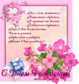 Поздравляем с Днем Рождения Ольгу (ОлиВия) 50860b15deact