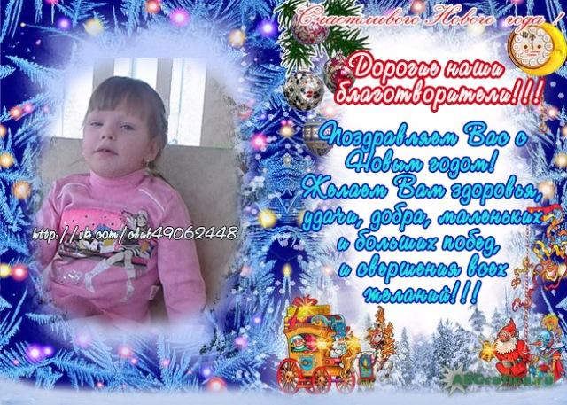 Помогите собрать средства на лечение дочери! 495d2ccb5653