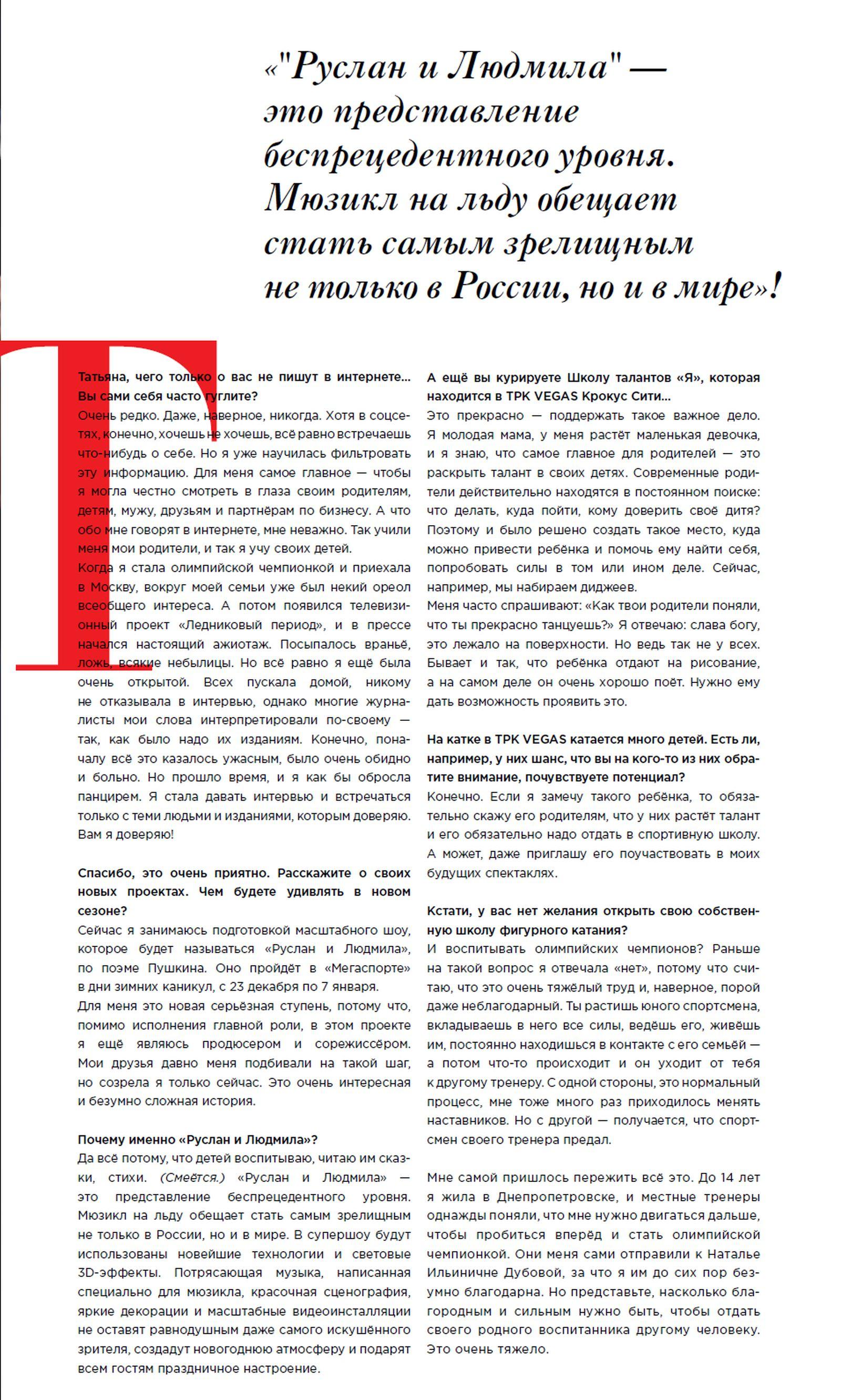 Татьяна Навка. Пресса - Страница 16 4c4ee284e6d3