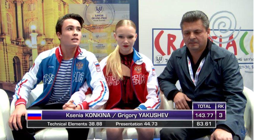Ксения Конкина - Григорий Якушев - Страница 2 43150e63769e