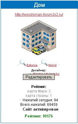 МЫ на карте Интернета! - Страница 19 8cc574e5ad87