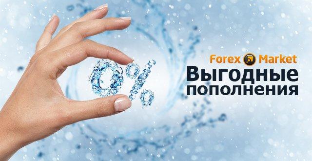 Новости, акции, конкурсы компании Forex-Market! 2bdf41605499