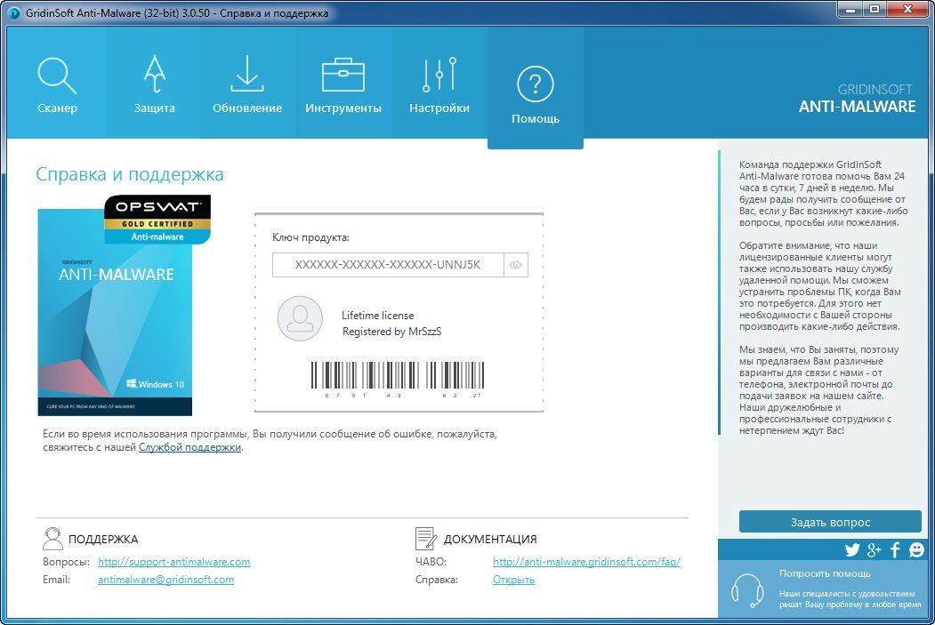GridinSoft Anti-Malware [Multi/Ru] - антивирусная утилита! 749a595b0dad