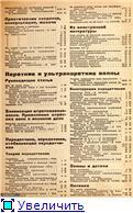 """Содержание журналов """"Радио Всем"""" - """"Радиофронт"""". 39fc53bca4det"""