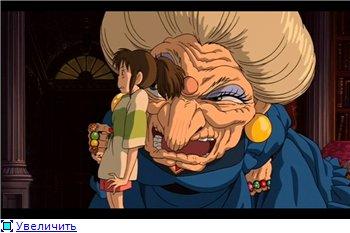 Унесенные призраками / Spirited Away / Sen to Chihiro no kamikakushi (2001 г. полнометражный) 2f56ffe033abt