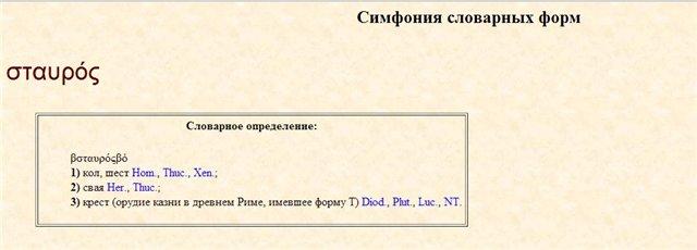 КРЕСТ - символ жизни или смерти (продолжение 1) 5dfccbae8a76