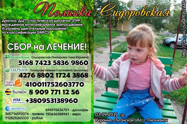Помогите собрать средства на лечение дочери! 87f3f51eb867
