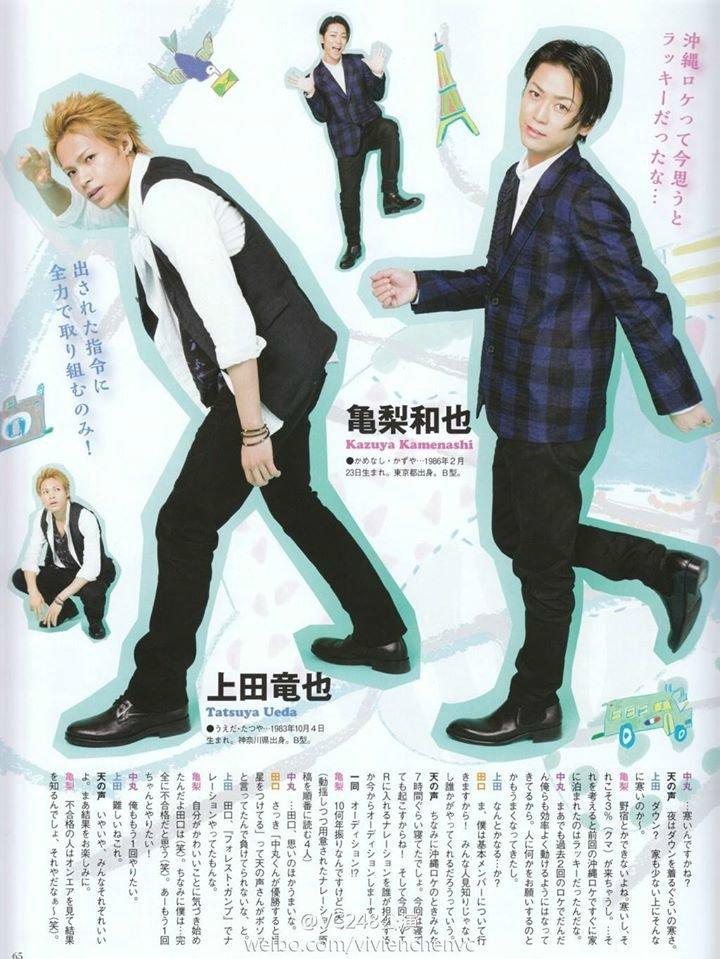 KAT-TUN / カトゥーン - Страница 27 B12220ddc0d1