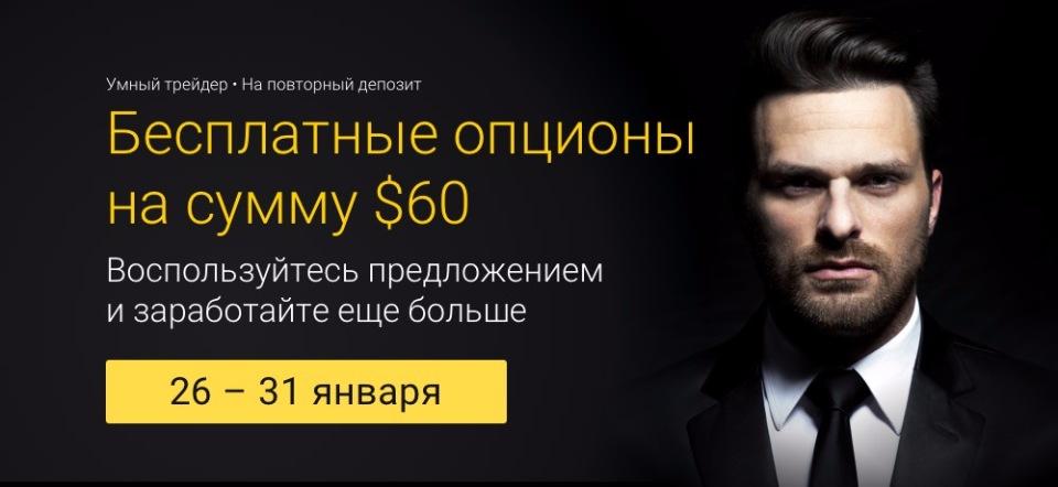Лучший брокер бинарных опционов - Binomo - Страница 5 344ef65e0010