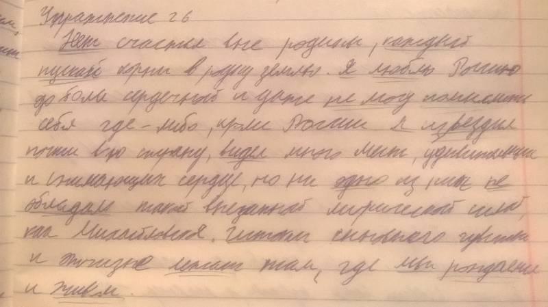 Каллиграфия или исправление почерка у детей. - Страница 5 540e331ac4cb