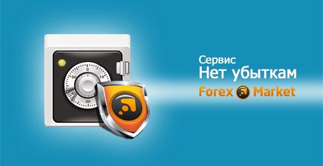 Новости, акции, конкурсы компании Forex-Market! 2701748915f7