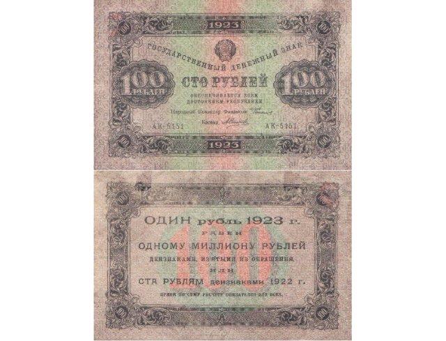 Экспонаты денежных единиц музея Большеорловской ООШ 270df1f91425