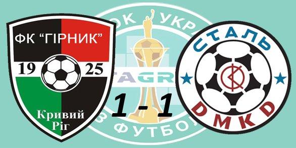 Чемпионат Украины по футболу 2015/2016 04923e329974