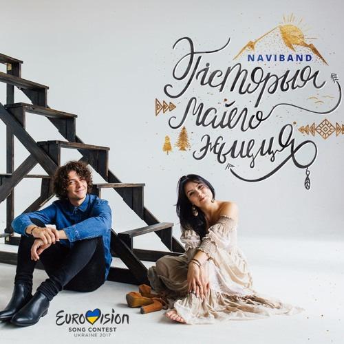 Евровидение - 2017 - Страница 3 71495d76946b