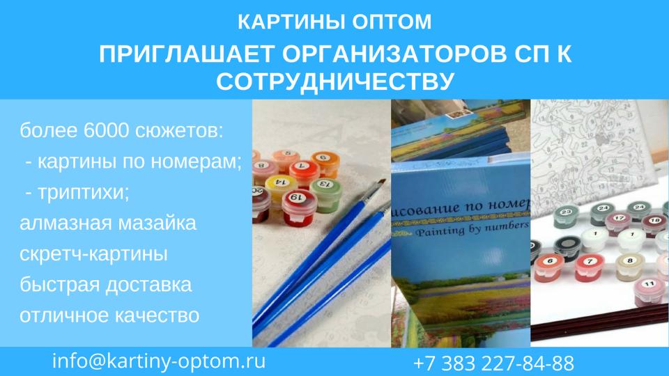 Приглашаем Организаторов Совместных Покупок - Страница 4 2691166fe01b