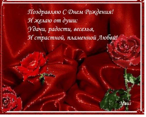 Поздравляем  Oksena с Днём рождения! - Страница 3 12627f815eae