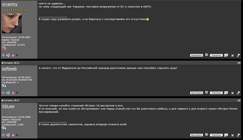 Один день на украинских политических форумах 28bd51a05336