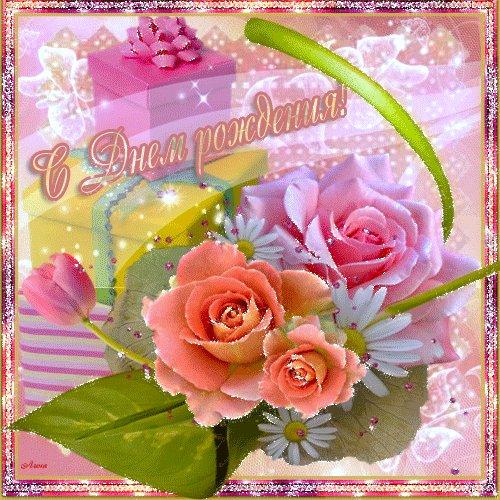 Ilfana Поздровляем с Днем Рождения! 2c5368b16cf0
