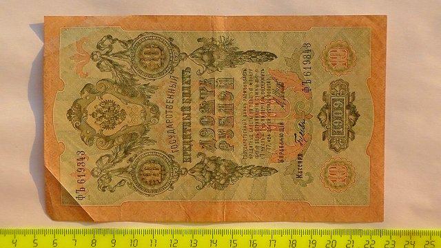 Экспонаты денежных единиц музея Большеорловской ООШ 5215940d3009