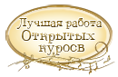 """Поздравляем победителей """"Фабрика мастеров 2018. Летний калейдоскоп!"""" Df0d61b3468b"""