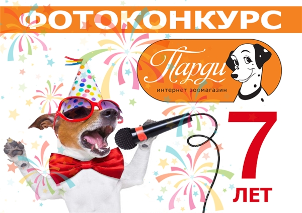 зоомагазин Парди (Москва и Питер, в регионы - почтой!) - Страница 14 D802936cb689