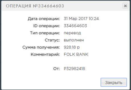 FOLK BANK - folk-bank.com Новый проект для пассивного дохода - Страница 2 41148292604c