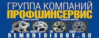 ПРОФШИНСЕРВИС Ремонт и Покраска Дисков Шиномонтаж СКИДКА 10% A424babff099