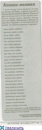 Частушки и стихи Леонтины Луневой - Страница 2 Fd3888b57455t