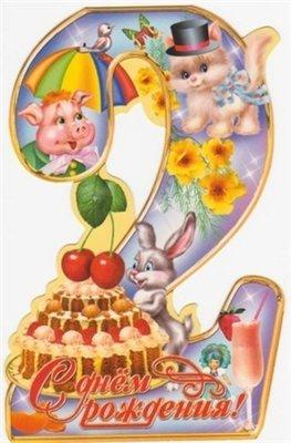 Костю (мама Lola Bunny) поздравляем с 2ух летием!))) 21975690fc60