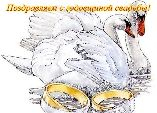 Поздравляем Златика с годовщиной свадьбы! Ff301f6a6c50