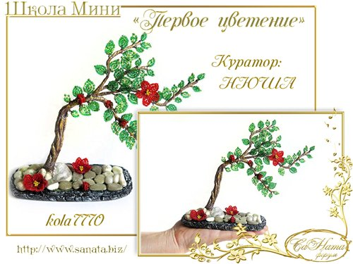 """Выпуск Школы Мини - """"Первое цветение"""" 6b668db75c2ft"""