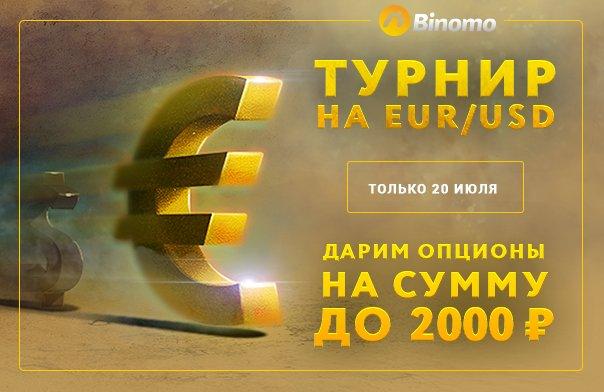 Брокер Binomo-бинарные опционы высокой прибыльности.20 опционов в подарок! E88ffa40f5d4