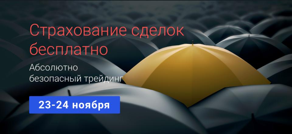 Лучший брокер бинарных опционов - Binomo - Страница 4 655bdf4509ba