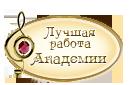 Поздравляем с Днем Рождения Юлию (Juliya81) 0883ac6cbc9c