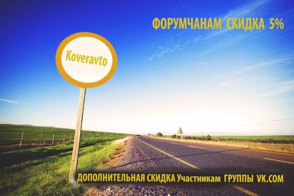 KoverAvto - Велюровые АВТОКОВРИКИ - Страница 2 3c13b6d206b3
