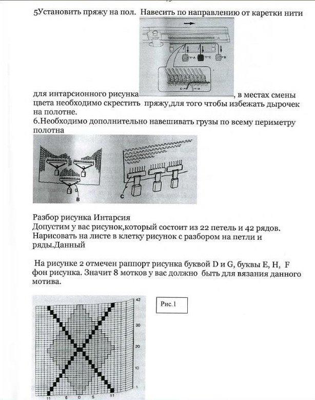 Начальный курс по обучению вязания на вязальной машине SILVER REED   - Страница 4 20c870d645c0