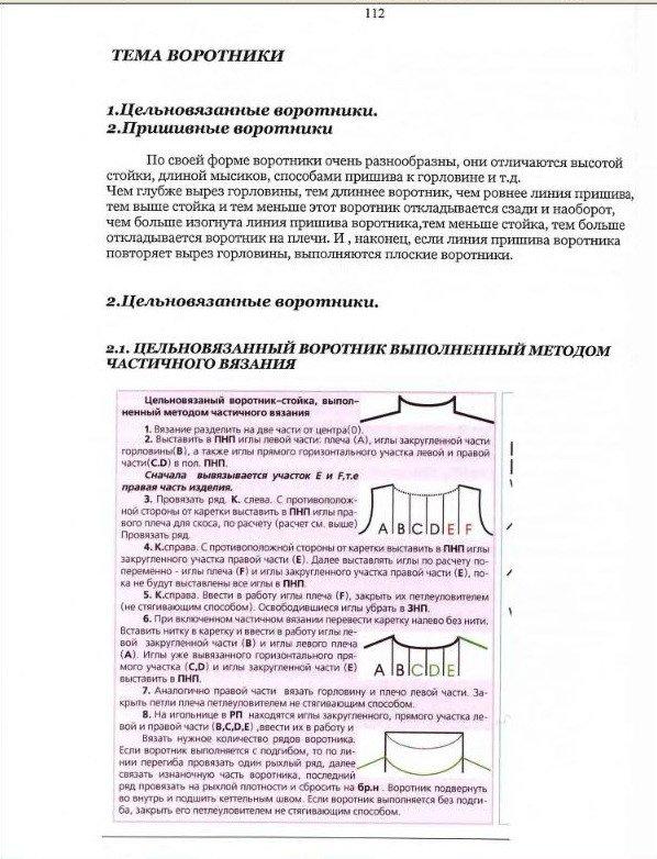 Начальный курс по обучению вязания на вязальной машине SILVER REED   - Страница 5 Ceb163d24a9a