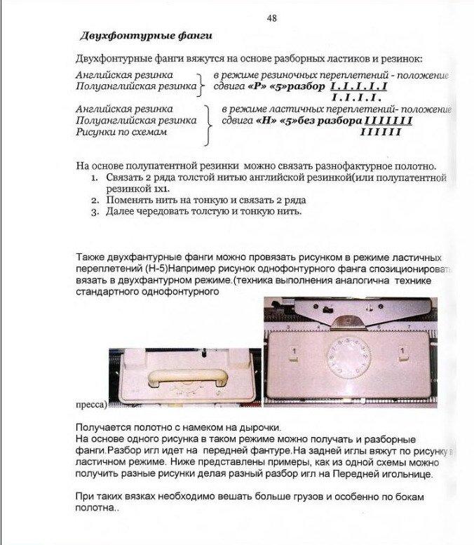 Начальный курс по обучению вязания на вязальной машине SILVER REED   - Страница 4 8f439edd4a58