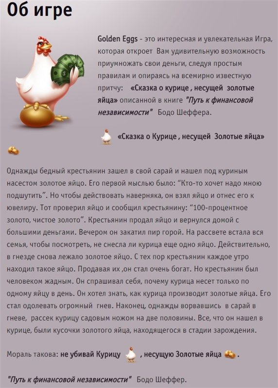 GOLDEN EGGS - gold-eggs.com - игра с выводом денег Bc2bfd1b5161