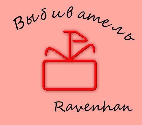 Выбиватель (автор Ravenhan) A7d024bee21d
