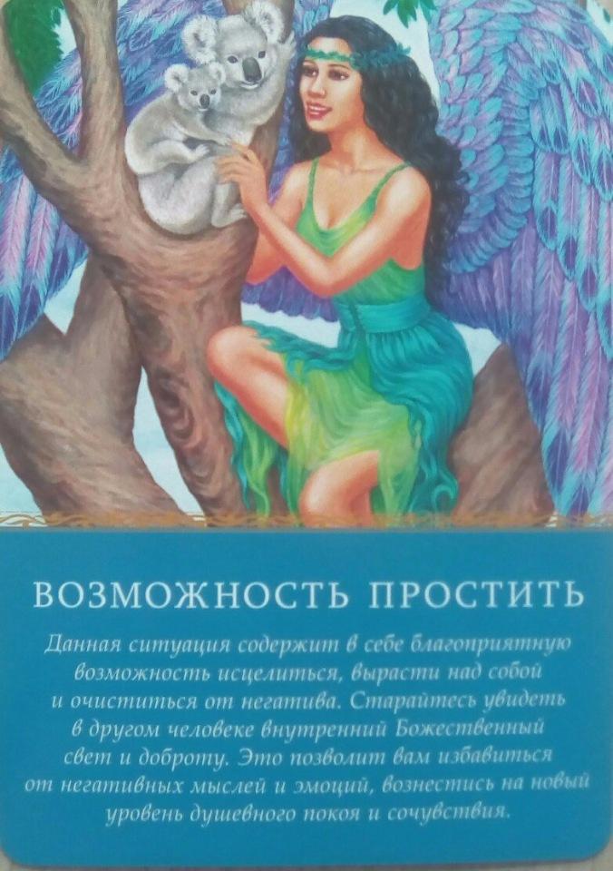 ПОСЛАНИЯ АНГЕЛОВ для Вас лично - Страница 3 Fef18b8e08ae