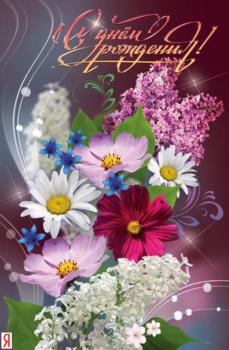 С Днем Рождения! Поздравления форумчан - Страница 20 Dbbe446f4064