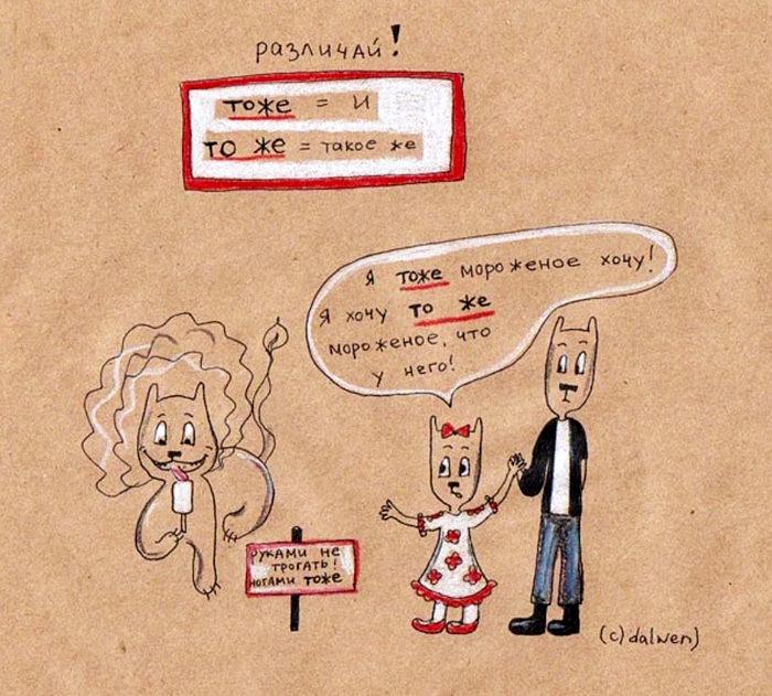 Забавные правила русского языка.  6e738c9af081