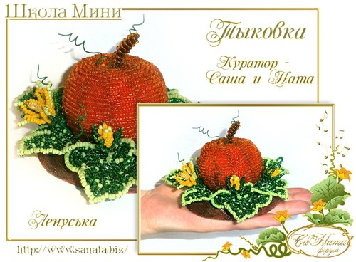 "Выпуск школы Мини - ""Тыковка"" D7ab81ded30ft"
