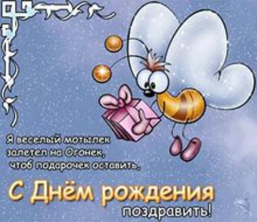 С ДНЕМ РОЖДЕНИЯ!!! - Страница 15 190c59c519ef
